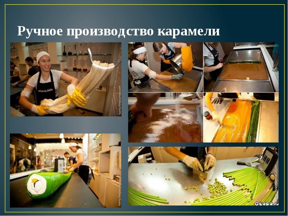 Ручное производство карамели