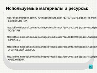 http://office.microsoft.com/ru-ru/images/results.aspx?qu=00407276.jpg&ex=1&or