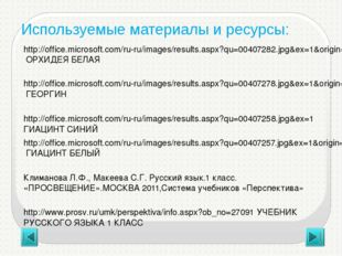 http://office.microsoft.com/ru-ru/images/results.aspx?qu=00407282.jpg&ex=1&or