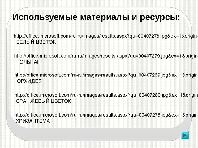 http://office.microsoft.com/ru-ru/images/results.aspx?qu=00407276.jpg&ex=1&or...