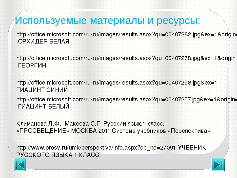 http://office.microsoft.com/ru-ru/images/results.aspx?qu=00407282.jpg&ex=1&or...