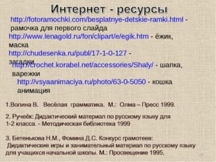 http://fotoramochki.com/besplatnye-detskie-ramki.html - рамочка для первого с