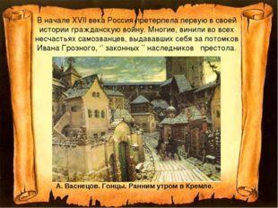В начале XVII века Россия претерпела первую в своей истории гражданскую войну