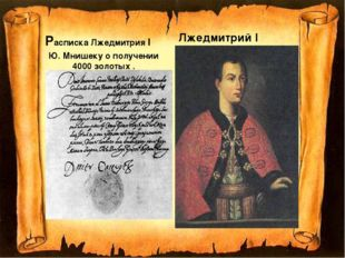 Расписка Лжедмитрия I Ю. Мнишеку о получении 4000 золотых . Лжедмитрий I