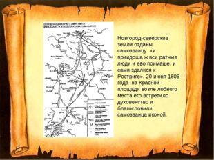 Новгород-северские земли отданы самозванцу «и приидоша ж вси ратные люди и ев