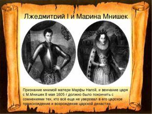Лжедмитрий I и Марина Мнишек Признание мнимой матери Марфы Нагой, и венчание
