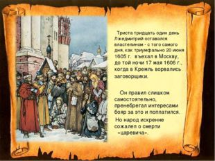Триста тридцать один день Лжедмитрий оставался властелином - с того самого