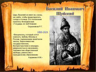 Царь Василий не имел ни, казны, ни хлеба, чтобы предотвратить голод в столиц