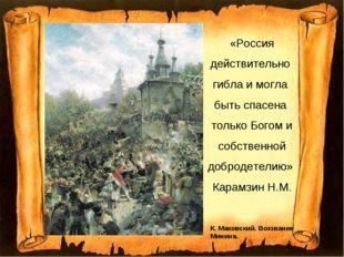 «Россия действительно гибла и могла быть спасена только Богом и собственной д