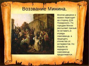 Воззвание Минина. Многие дворяне и казаки переходят на сторону Д.М. Пожарског