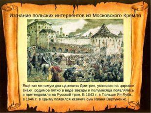 Изгнание польских интервентов из Московского Кремля Ещё как минимум два царев