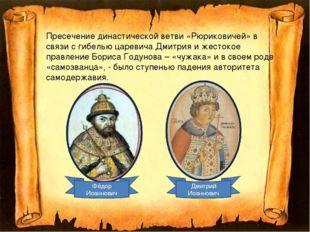 Фёдор Иоаннович Дмитрий Иоаннович Пресечение династической ветви «Рюриковиче