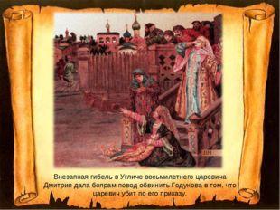 Внезапная гибель в Угличе восьмилетнего царевича Дмитрия дала боярам повод об