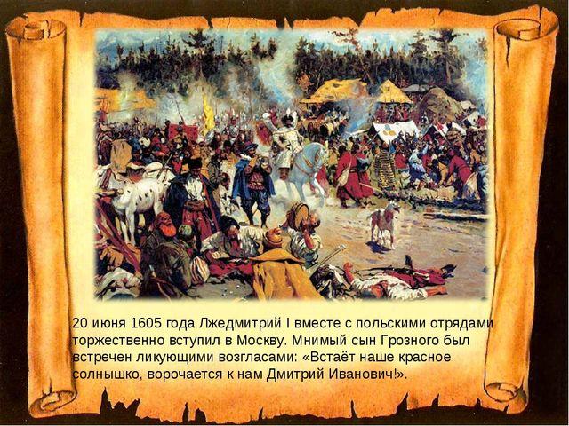 20 июня 1605 года Лжедмитрий I вместе с польскими отрядами торжественно вступ...