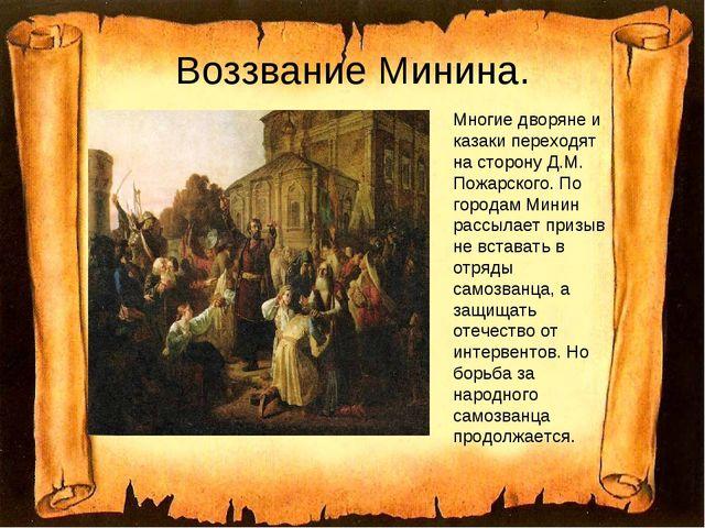 Воззвание Минина. Многие дворяне и казаки переходят на сторону Д.М. Пожарског...