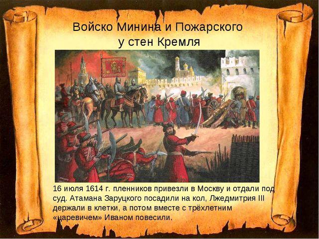 Войско Минина и Пожарского у стен Кремля 16 июля 1614 г. пленников привезли в...