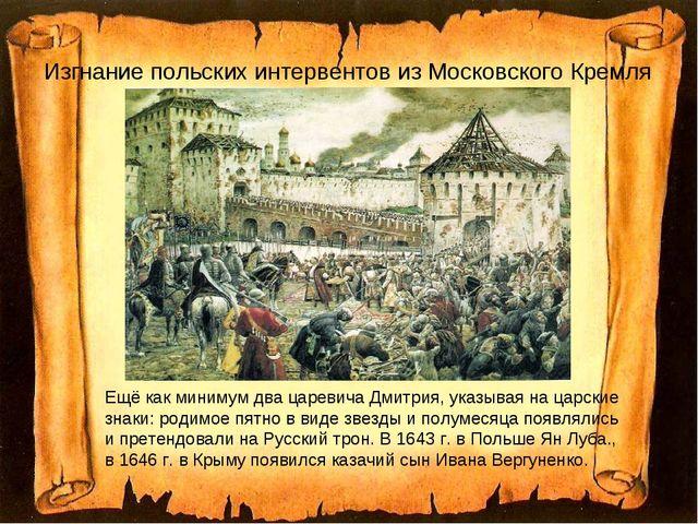 Изгнание польских интервентов из Московского Кремля Ещё как минимум два царев...