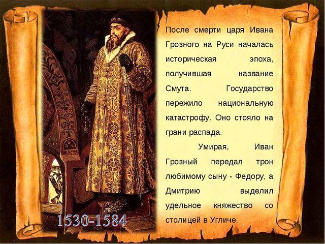 После смерти царя Ивана Грозного на Руси началась историческая эпоха, получив...