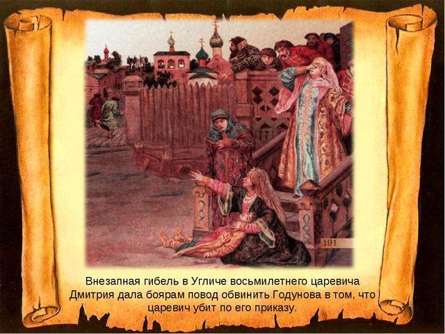 Внезапная гибель в Угличе восьмилетнего царевича Дмитрия дала боярам повод об...