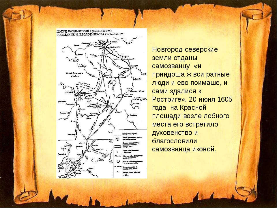 Новгород-северские земли отданы самозванцу «и приидоша ж вси ратные люди и ев...