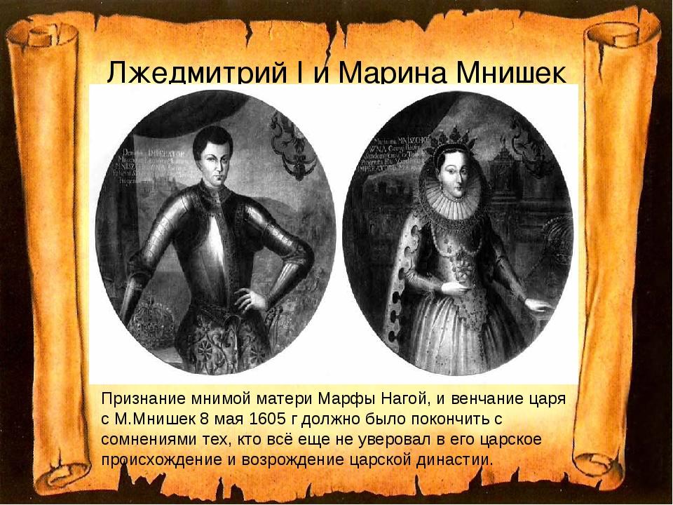 Лжедмитрий I и Марина Мнишек Признание мнимой матери Марфы Нагой, и венчание...