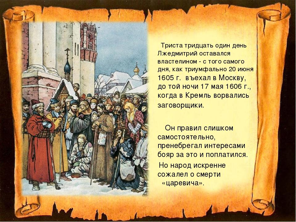 Триста тридцать один день Лжедмитрий оставался властелином - с того самого...