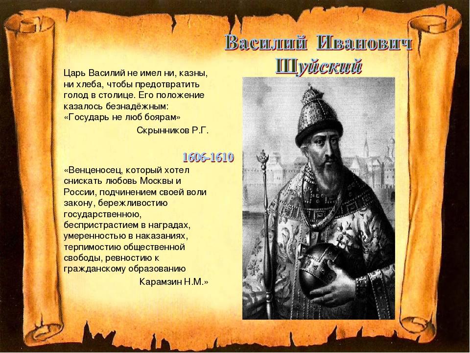 Царь Василий не имел ни, казны, ни хлеба, чтобы предотвратить голод в столиц...