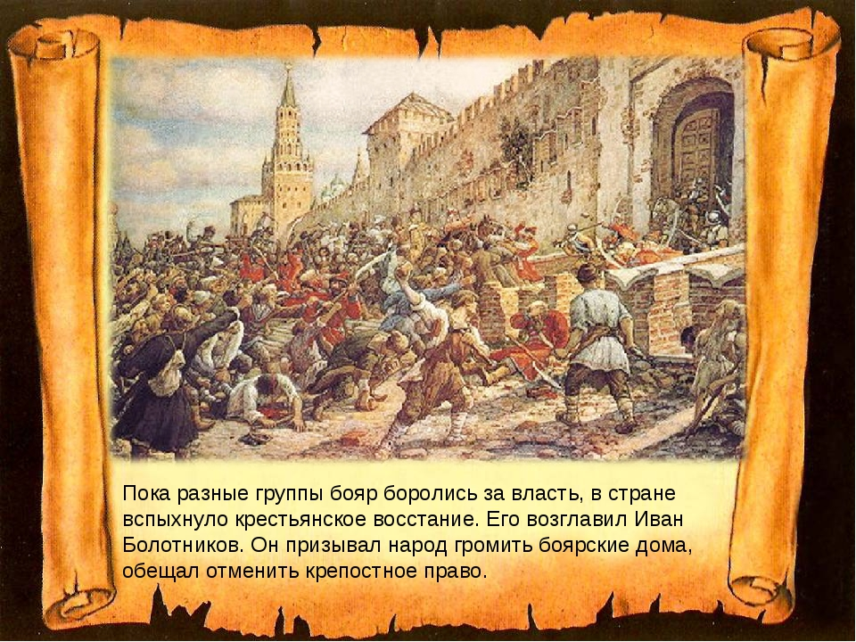 Пока разные группы бояр боролись за власть, в стране вспыхнуло крестьянское в...
