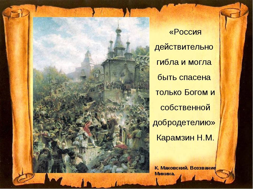«Россия действительно гибла и могла быть спасена только Богом и собственной д...