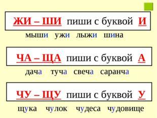 ЖИ – ШИ пиши с буквой И мыши ужи лыжи шина ЧА – ЩА пиши с буквой А дача туча