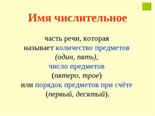 Имя числительное часть речи, которая называет количество предметов (один, пят