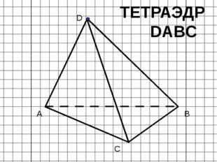 A B C D ТЕТРАЭДР DABC