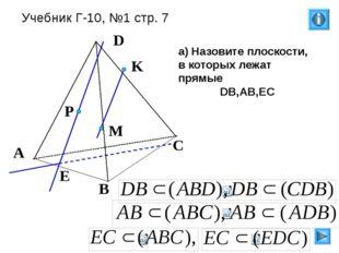 Учебник Г-10, №1 стр. 7 а) Назовите плоскости, в которых лежат прямые DB,AB,