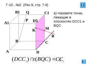 P A B C D A1 B1 C1 D1 R M K Q Г-10 , №2 (Рис 9, стр. 7-8) а) Назовите точки,