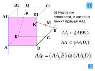 P A B C D A1 B1 C1 D1 R M K Q б) Назовите плоскости, в которых лежит прямая