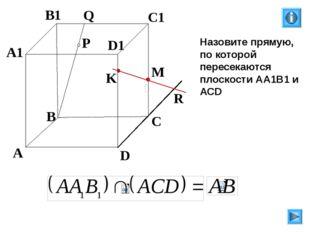 P A B C D A1 B1 C1 D1 R M K Q Назовите прямую, по которой пересекаются плоск