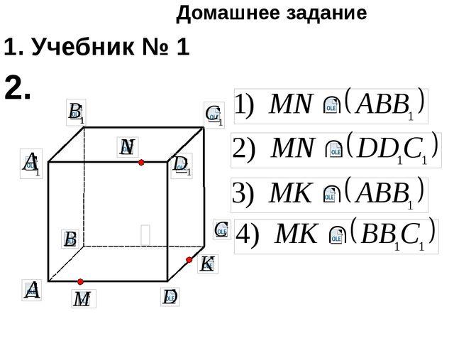 Домашнее задание 1. Учебник № 1 2.