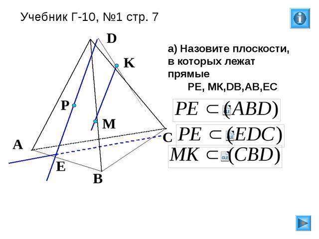 Учебник Г-10, №1 стр. 7 а) Назовите плоскости, в которых лежат прямые РЕ, МК...