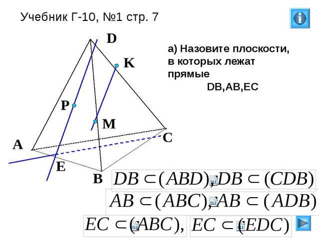 Учебник Г-10, №1 стр. 7 а) Назовите плоскости, в которых лежат прямые DB,AB,...