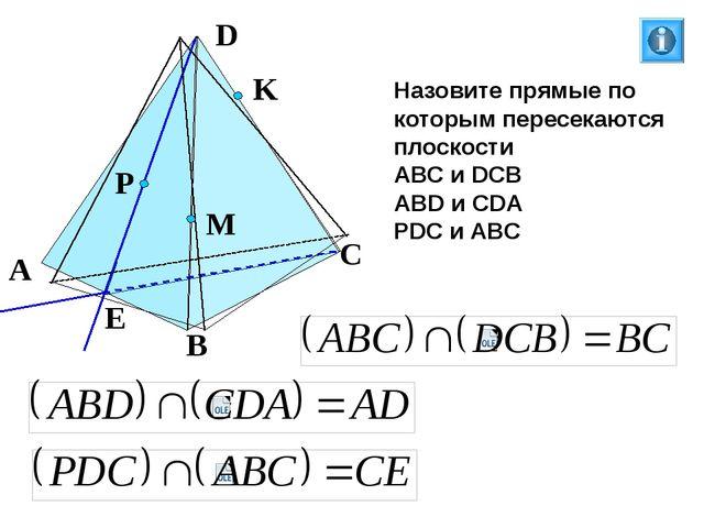 Назовите прямые по которым пересекаются плоскости АВС и DCB ABD и CDA PDC и...