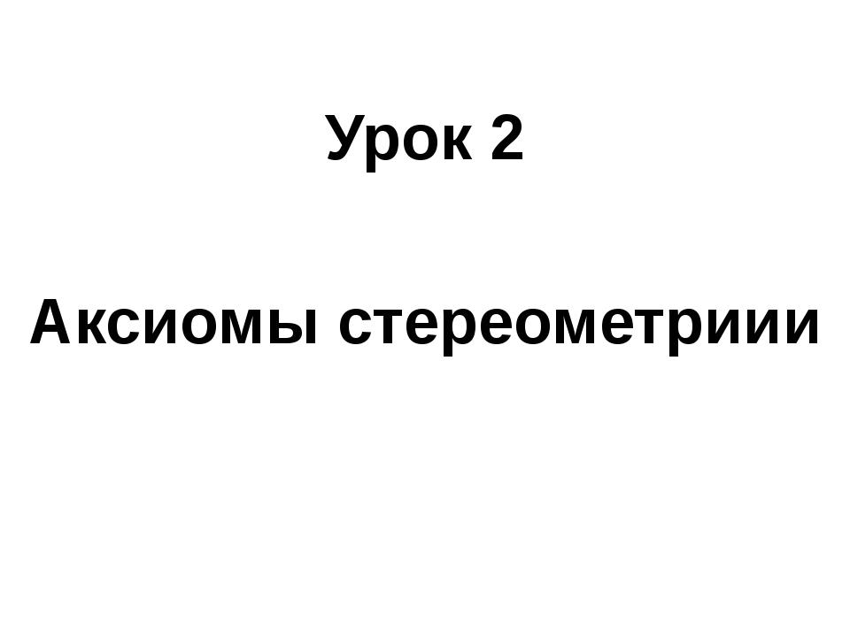 Урок 2 Аксиомы стереометриии