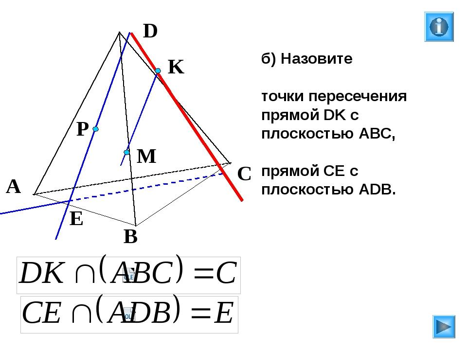 б) Назовите точки пересечения прямой DK с плоскостью АВС, прямой СЕ с плоско...