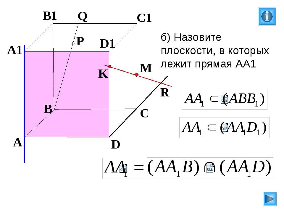 P A B C D A1 B1 C1 D1 R M K Q б) Назовите плоскости, в которых лежит прямая...