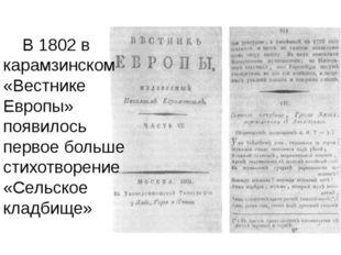 В 1802 в карамзинском «Вестнике Европы» появилось первое больше стихотворени