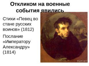Откликом на военные события явились Стихи «Певец во стане русских воинов» (18