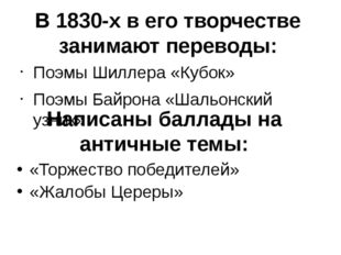 В 1830-х в его творчестве занимают переводы: Поэмы Шиллера «Кубок» Поэмы Байр