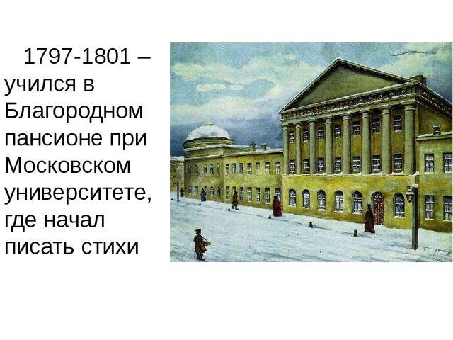 1797-1801 – учился в Благородном пансионе при Московском университете, где н...