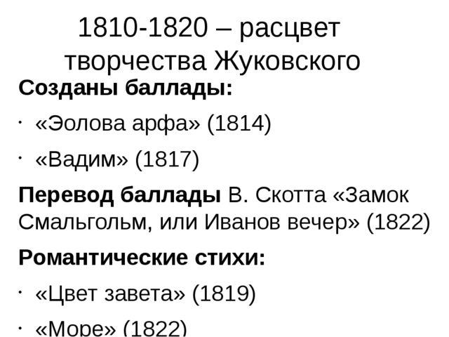 1810-1820 – расцвет творчества Жуковского Созданы баллады: «Эолова арфа» (181...