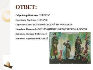 ОТВЕТ: Ефрейтор Биденко-ШАХТЁР Ефрейтор Горбунов-ЛЕСОРУБ Сержант Глазс- ВОЕНТ