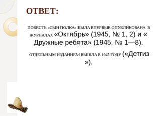 ОТВЕТ: ПОВЕСТЬ «СЫН ПОЛКА» БЫЛА ВПЕРВЫЕ ОПУБЛИКОВАНА В ЖУРНАЛАХ «Октябрь» (19